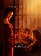 The Last Samurai - Movie Poster (xs thumbnail)