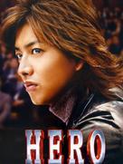 Hero - Japanese Movie Poster (xs thumbnail)