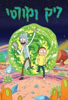"""Rick and Morty"" - Israeli Movie Poster (xs thumbnail)"
