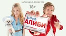 Alibi.com - Russian Movie Poster (xs thumbnail)