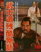 Bushidô zankoku monogatari - Japanese Movie Cover (xs thumbnail)