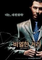 Biyeolhan geori - South Korean poster (xs thumbnail)