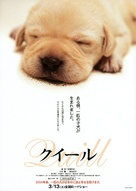Quill - Japanese poster (xs thumbnail)