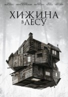 The Cabin in the Woods - Russian DVD movie cover (xs thumbnail)