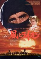 The Wind and the Lion - Japanese Movie Poster (xs thumbnail)