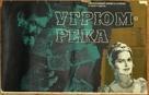 """""""Ugryum-reka"""" - Russian Movie Poster (xs thumbnail)"""