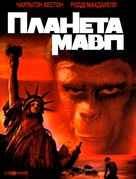 Planet of the Apes - Ukrainian DVD movie cover (xs thumbnail)
