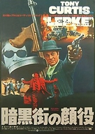 Lepke - Japanese Movie Poster (xs thumbnail)
