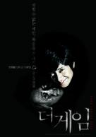 Deo ge-im - South Korean poster (xs thumbnail)