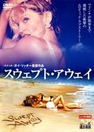 Swept Away - Japanese DVD cover (xs thumbnail)