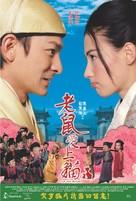 Liu sue oi seung mau - Chinese Movie Poster (xs thumbnail)