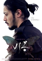 Bi-mong - South Korean Movie Poster (xs thumbnail)