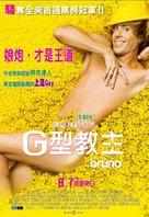 Brüno - Taiwanese Movie Poster (xs thumbnail)