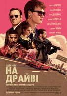 Baby Driver - Ukrainian Movie Poster (xs thumbnail)
