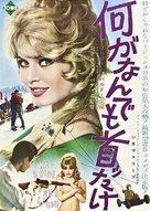 La bride sur le cou - Japanese Movie Poster (xs thumbnail)
