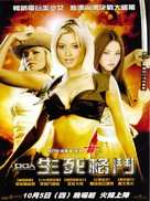 Dead Or Alive - Taiwanese Movie Poster (xs thumbnail)