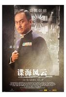 Shanghai - Chinese Movie Poster (xs thumbnail)