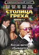 """Stolitsa grekha"" - Russian DVD movie cover (xs thumbnail)"