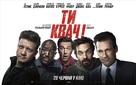 Tag - Ukrainian Movie Poster (xs thumbnail)