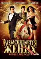 Dulha Mil Gaya - Russian Movie Poster (xs thumbnail)