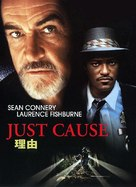 Just Cause - Chinese Movie Poster (xs thumbnail)
