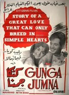 Gunga Jumna - Egyptian Movie Poster (xs thumbnail)