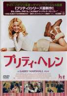 Raising Helen - Japanese Movie Cover (xs thumbnail)