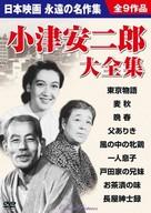Tokyo monogatari - Japanese DVD cover (xs thumbnail)