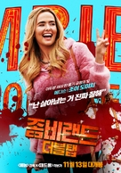 Zombieland: Double Tap - South Korean Movie Poster (xs thumbnail)