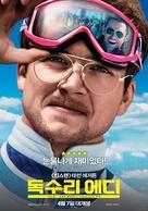 Eddie the Eagle - South Korean Movie Poster (xs thumbnail)