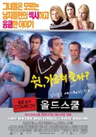 Old School - South Korean Movie Poster (xs thumbnail)