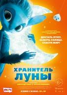 Mune, le gardien de la lune - Russian Movie Poster (xs thumbnail)