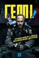 """Happy!"" - Ukrainian Movie Poster (xs thumbnail)"
