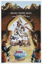 The Jewel of the Nile - Movie Poster (xs thumbnail)