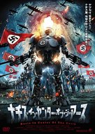 Nazis at the Center of the Earth - Japanese DVD cover (xs thumbnail)