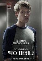 Ex Machina - South Korean Movie Poster (xs thumbnail)