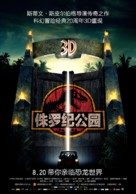 Jurassic Park - Chinese Movie Poster (xs thumbnail)