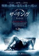 Rings - Japanese Movie Poster (xs thumbnail)