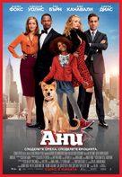 Annie - Bulgarian Movie Poster (xs thumbnail)