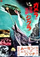 Gamera tai Shinkai kaijû Jigura - Japanese Movie Poster (xs thumbnail)