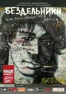 Bezdelniki - Russian Movie Poster (xs thumbnail)