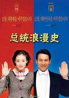 The Romantic President - Chinese poster (xs thumbnail)