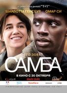 Samba - Russian Movie Poster (xs thumbnail)