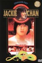 Dragon Fist - Dutch Movie Cover (xs thumbnail)
