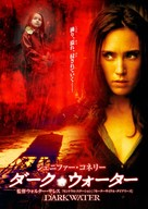 Dark Water - Japanese DVD movie cover (xs thumbnail)