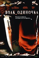 Cry Wolf - Russian DVD cover (xs thumbnail)