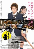 Negatibu happî chênsô ejji - Japanese Movie Poster (xs thumbnail)