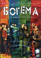 Rent - Russian Movie Cover (xs thumbnail)