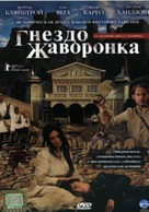 La masseria delle allodole - Russian Movie Poster (xs thumbnail)
