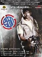 Ko - Indian Movie Poster (xs thumbnail)